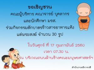 Invitation, Offering food to monk, Faculty of Humanities and Social Sciences, Office of the President,