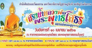 ขอเชิญร่วมกิจกรรมสรงน้ำหลวงพ่อพระพุทธโสธรและรดน้ำขอพรผู้สูงอายุ
